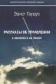 Рассказы об управлении в космосе и на земле